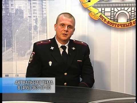 Актуальная тема - Алексей Семенуха -  УВО ГУ МВД России по г.Москве