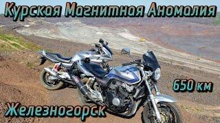 Курская Магнитная Аномалия. г. Железногорск | 650km Trip