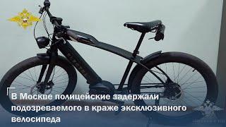 В Москве полицейские задержали подозреваемого в краже эксклюзивного велосипеда