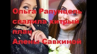 Ольга Рапунцель спалила хитрый план Алены Савкиной. ДОМ-2 новости