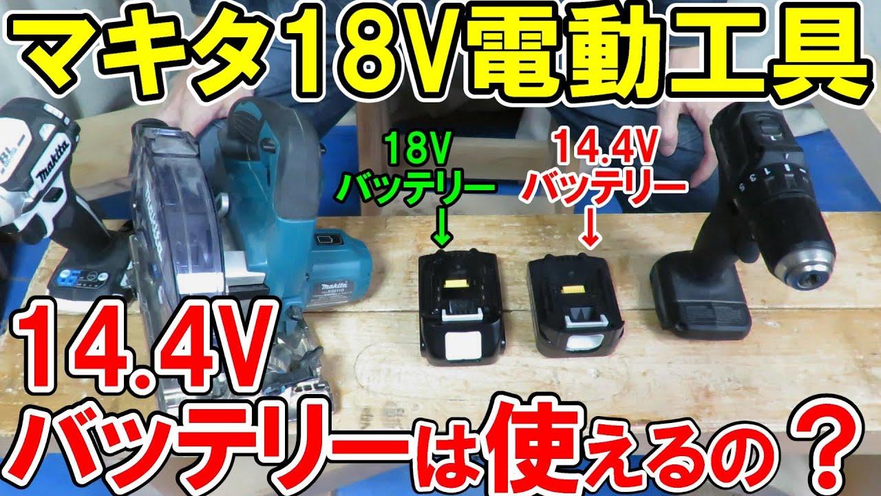 マキタ18Vの電動工具に14 4Vのバッテリーをつけたらどうなる?速さやパワーを検証