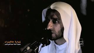 نعي رائع وزيارة الإمام الحسين (ع) الملا عبدالحي قمبر