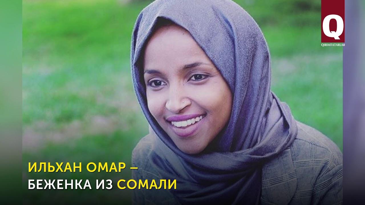 В Конгресс США впервые избрана женщина в хиджабе