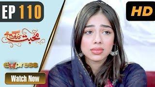 Pakistani Drama | Mohabbat Zindagi Hai - Episode 110 | Express Entertainment Dramas | Madiha