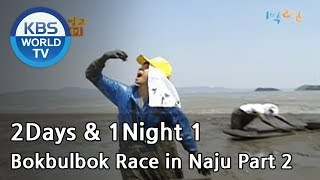 2 Days and 1 Night Season 1 | 1박 2일 시즌 1 - Bokbulbok Race in Naju, part 2