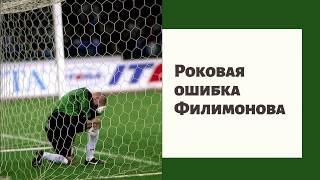Ошибка Филимонова Гол Шевченко в ворота сборной России