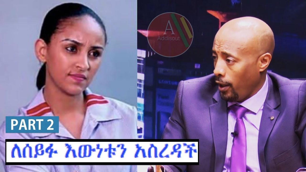 Seifu Fantahun Show Interview With Actress Tigist Milkesa | Part 2 |