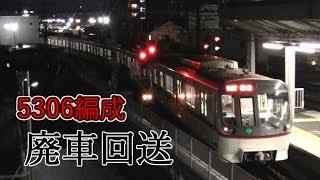 【都営】浅草線5306編成 廃車回送・夜