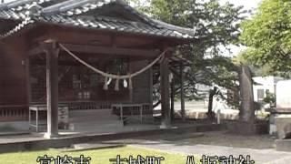 宮崎市 古城町 八坂神社(古城小学校の側)