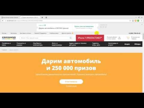 Промокод Связной - Как получить скидку на Svyaznoy.ru
