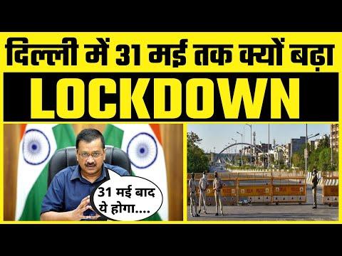 LIVE | Hon'ble Delhi CM Shri Arvind Kejriwal addressing an Important Press Conference