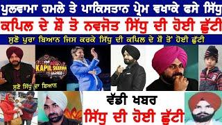 Navjot Sidhu Di Kapil Sharma Show To Hoi Chutti