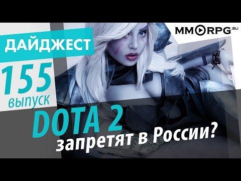 видео: dota 2: Запретят в России? Новостной дайджест №155.