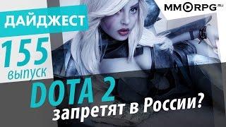 DOTA 2: Запретят в России? Новостной дайджест №155.