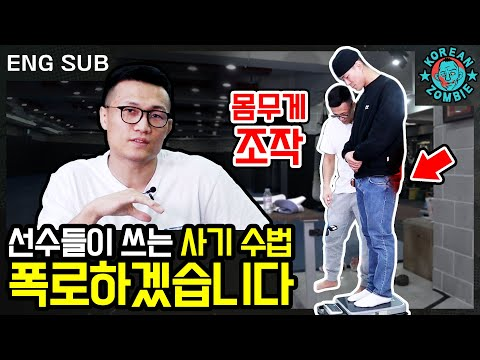 the korean zombie on how to cheat weigh-ins (watch w/ cc)