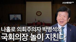 나홀로 의회주의자 박병석의 국회의장 놀이 지친다