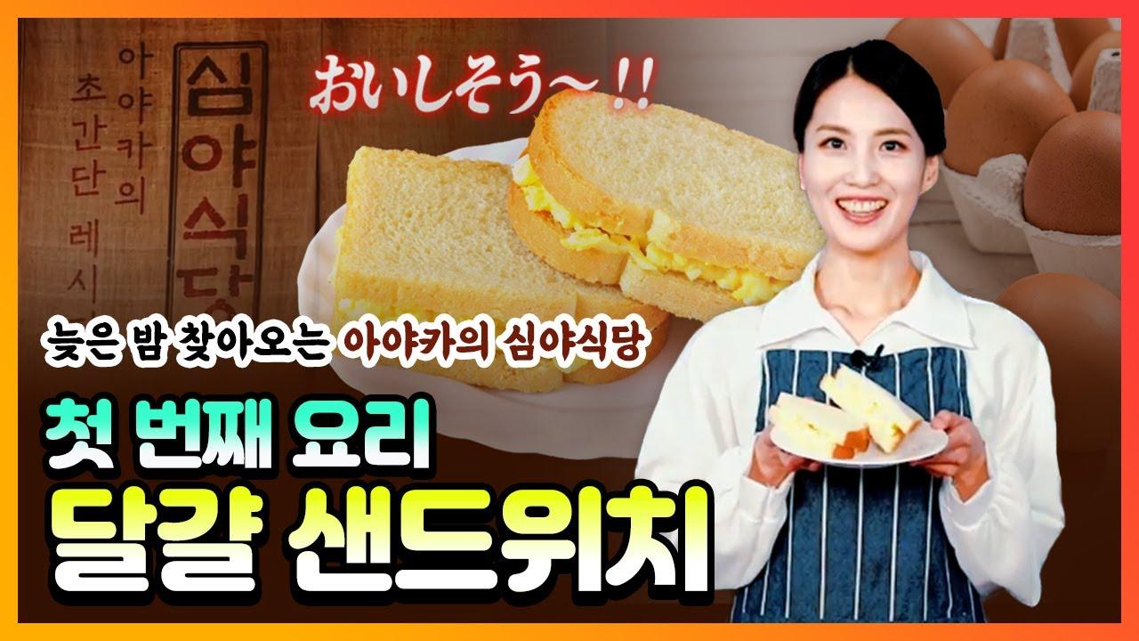 아야카의 심야식당 #1 첫 번째 일본 요리는? 달걀 샌드위치(タマゴサンド)│아야카센세와 함께하는 쿡방🍳│일본 요리와 관련된 일본어 표현을 배워요