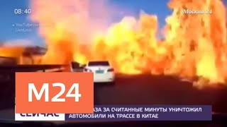 Смотреть видео В Китае взрыв уничтожил сразу несколько машин, ехавших по трассе - Москва 24 онлайн