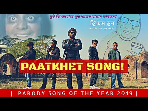 Paatkhet Song   পাটক্ষেত সং   Dipjol vs Sefuda Parody Song   Bangla New Song 2019   Pat khet song