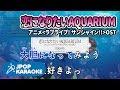 [歌詞・音程バーカラオケ/練習用] Aqours - 恋になりたいAQUARIUM (アニメ`ラブライブ! サンシャイン!!`OST) 【原曲キー】 ♪ J-POP Karaoke