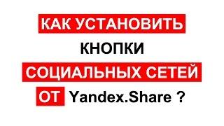 Как установить кнопки социальных сетей Yandex.Share?