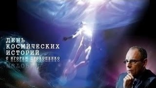 В поисках гравитации. День космических историй с Игорем Прокопенко.