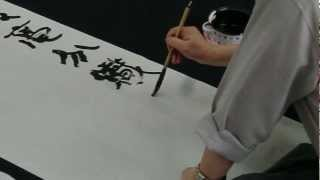 鴻社文会錬成会2(隷書編)