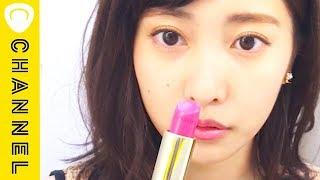 佐野ひなこが選ぶ♡モテリップ集! >>詳しくは、C CHANNELアプリとWEB...