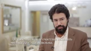 """композитор Николя Челоро об участии в фильме """"Лиза болеет"""""""