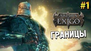 Armies of Exigo Прохождение (Империя) ★ Границы ★ #1