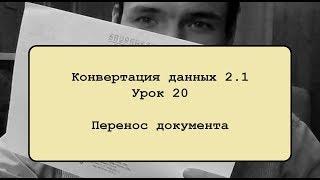 Конвертация данных 2.1. Урок 20. Перенос документа