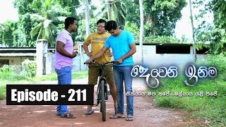 Deweni Inima | Episode  211 27th  November 2017 Thumbnail