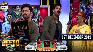 Jeeto Pakistan | 1st December 2019 | ARY Digital Show