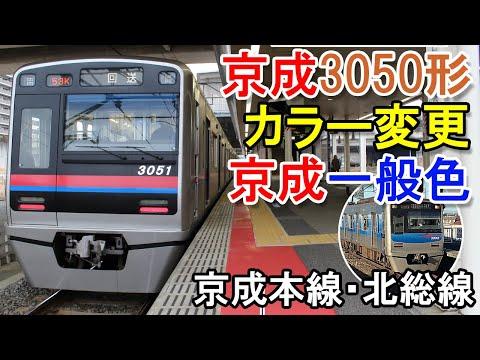 【塗装変更】京成3050形 青アクセス色から京成一般色へ 3051編成のみ