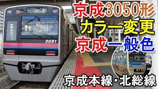 【塗装変更】京成3050形 アクセス色から京成一般色へ 3051編成のみ