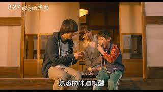 威視電影【最初的晚餐】催淚預告 (3.27 留住,最美好的食光)