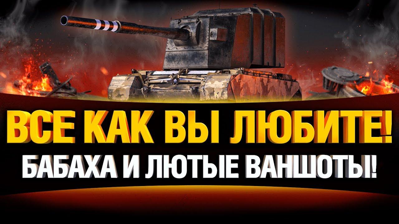 ВАНШОТЫ WOT - БАБАХА ГРАННИ НА СВОБОДЕ FV4005