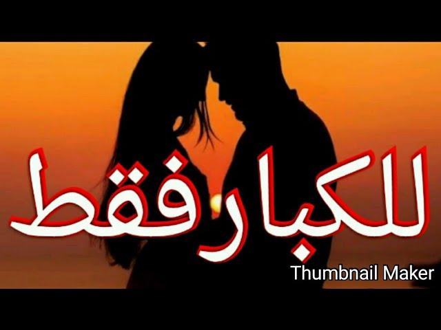 فيلم جزائري ممنوع من العرض +18 لقطات جنسية