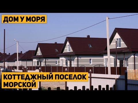 Дом у моря. Коттеджный поселок Морской возле Анапы
