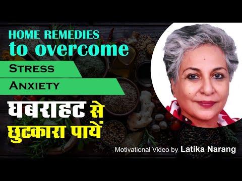 Home Remedies to Overcome Anxiety & Stress | चिंता और तनाव को दूर करने के लिए घरेलू उपचार | aekum