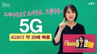 [IT인사이트] 5G, 오지냐고요? 5G 도대체 뭐길래