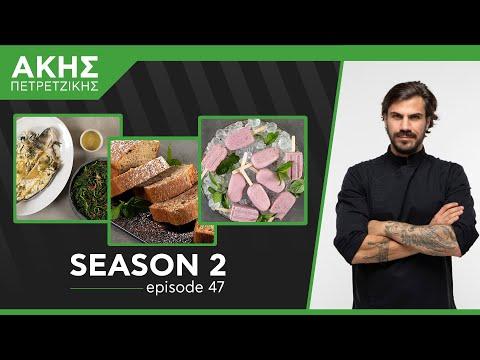 Kitchen Lab - Επεισόδιο 47 - Σεζόν 2   Άκης Πετρετζίκης