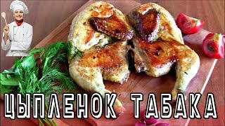 Цыпленок Табака на сковороде.Как приготовить Цыпленка Табака.