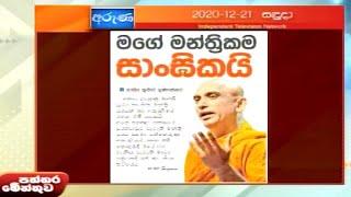 Paththaramenthuwa - (2020-12-21) | ITN Thumbnail