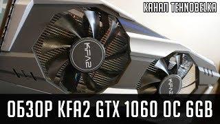 KFA2 geforce gtx 1060 oc 6gb - Дешевая и мощная. Экспресс обзор и тест.