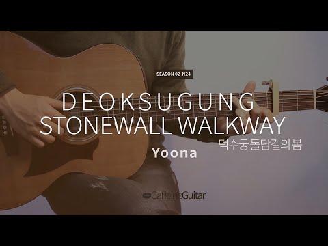 Deoksugung Stonewall Walkway - Yoona (feat.10cm) | 기타연주, Guitar Cover, Lesson, Chords