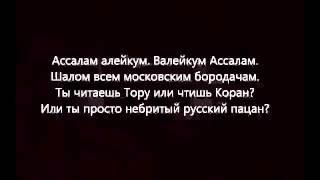 МС DONI ft Тимати   Борода Текст песни