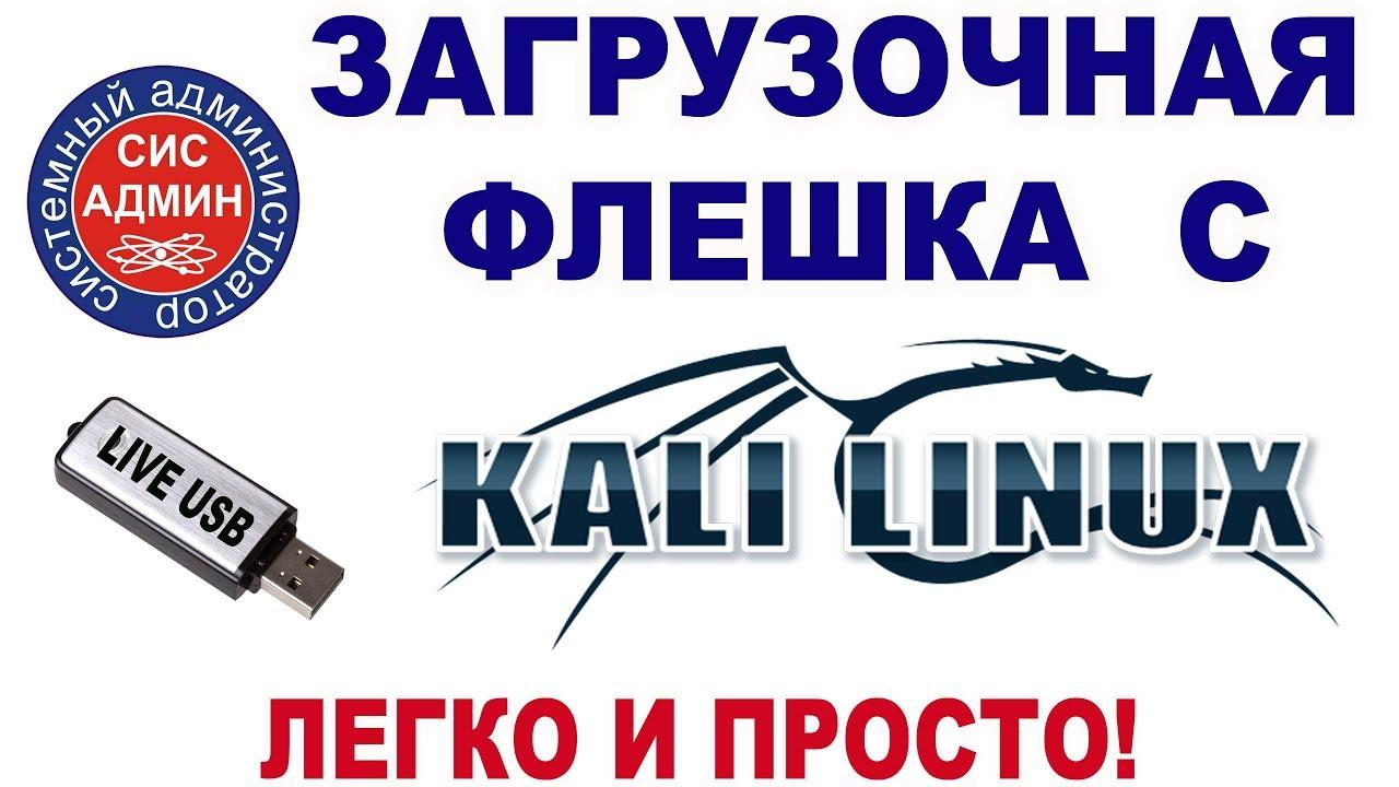KALI LINUX / Как сделать загрузочную флешку с Kali Linux ...