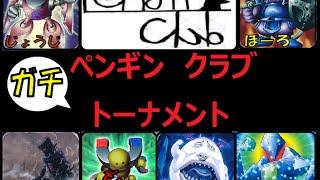 遊戯王【ペンギンクラブ】トーナメントpart1