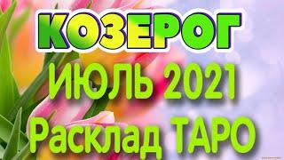 КОЗЕРОГ ♑ ИЮЛЬ 2021 Расклад Таро ГОРОСКОП на МЕСЯЦ гадание онлайн Angel Tarot